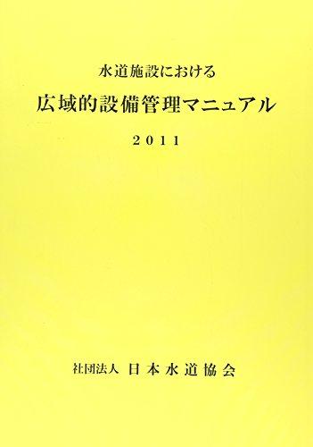 水道施設における広域的設備管理マニュアル 2011
