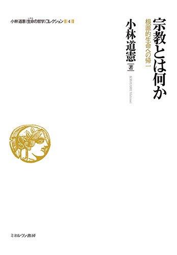 宗教とは何か:根源的生命への帰一 (小林道憲〈生命の哲学〉コレクション)の詳細を見る