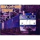 Nゲージ A0976 国鉄 EF62-21 前期型 青色・下関運転所
