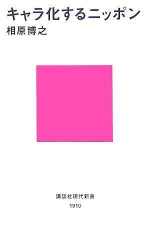 キャラ化するニッポン (講談社現代新書)の詳細を見る