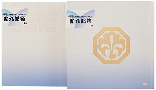 十八代目中村勘三郎襲名記念DVD-BOX 「勘九郎箱」