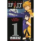 イフリート 1―断罪の炎人 (少年サンデーコミックス)