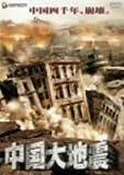 中国大地震 [DVD]
