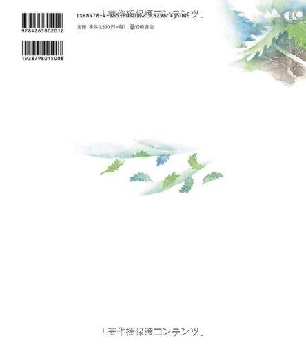 岩崎書店『かしの木のこもりうたLoveyouforever』