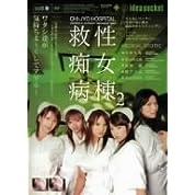 救性痴女病棟2 [DVD]