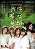 救性痴女病棟2 DVD
