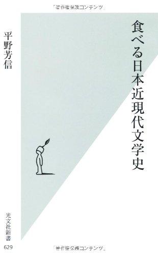 食べる日本近現代文学史 (光文社新書)の詳細を見る