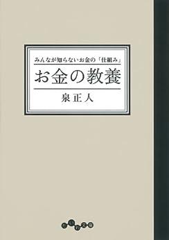 [泉正人]のお金の教養 (だいわ文庫)