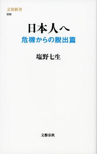日本人へ 危機からの脱出篇 (文春新書 938)