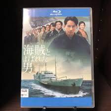 海賊とよばれた男 Blu-ray
