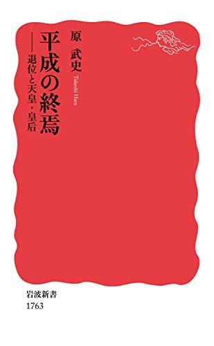 平成の終焉: 退位と天皇・皇后 (岩波新書)