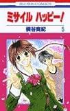 ミサイルハッピー! 第5巻 (花とゆめCOMICS)