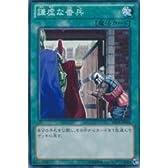 遊戯王 ABYR-JP065-NR 《謙虚な番兵》 N-Rare