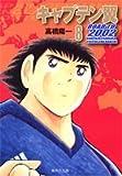 キャプテン翼 ROAD TO 2002 8 (集英社文庫―コミック版) (集英社文庫 た 46-47)