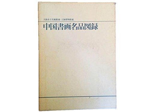 中国書画名品図録 大阪市立美術館・上海博物館蔵