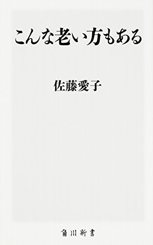 こんな老い方もある (角川新書)