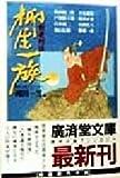 柳生一族―剣豪列伝 (広済堂文庫)