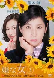 嫌な女 3 [DVD]