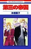 第三の帝国 第5巻 (花とゆめCOMICS)