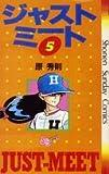 ジャストミート 5 (少年サンデーコミックス)