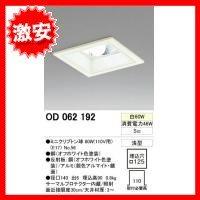 オーデリック OD062192