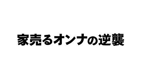 ドラマ「家売るオンナの逆襲」 オリジナル・サウンドトラック...