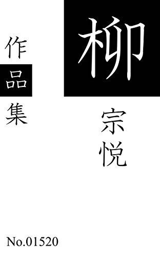 柳 宗悦作品集: 全16作品を収録 (青猫出版)の詳細を見る