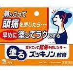 【第3類医薬品】塗るズッキノン 15g ×9