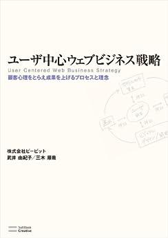 [武井 由紀子, 三木 順哉]のユーザ中心ウェブビジネス戦略 顧客心理をとらえ成果を上げるプロセスと理念