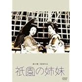 祇園の姉妹 [DVD]