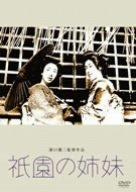 祇園の姉妹 [DVD]の詳細を見る