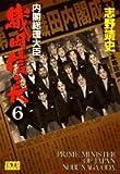 内閣総理大臣織田信長 6 (ジェッツコミックス)