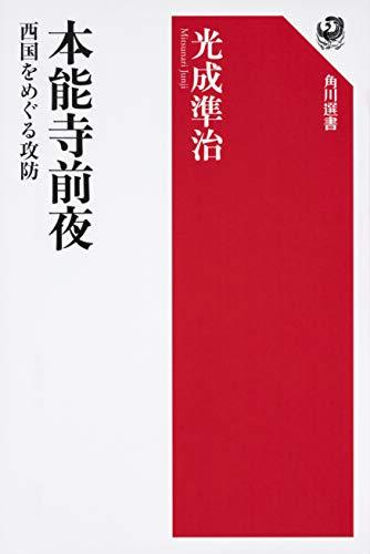 本能寺前夜 西国をめぐる攻防 (角川選書 635)