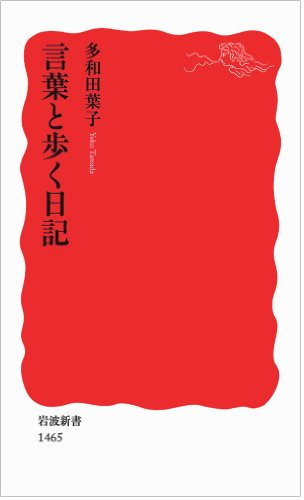 言葉と歩く日記 (岩波新書)の詳細を見る