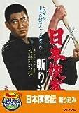 日本侠客伝 斬り込み【DVD】