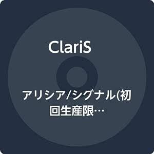 アリシア/シグナル (初回生産限定盤)(特典なし)