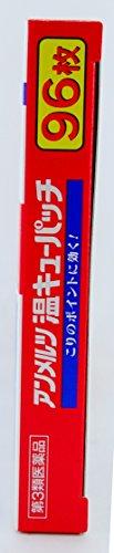 【第3類医薬品】アンメルツ温キューパッチ 96枚