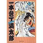 一本包丁 満太郎 5 (集英社文庫―コミック版)