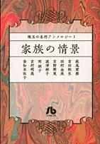 珠玉の名作アンソロジー 1 家族の情景 (小学館文庫 珠玉の名作アンソロジー 1)の詳細を見る