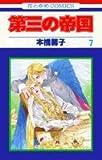 第三の帝国 第7巻 (花とゆめCOMICS)