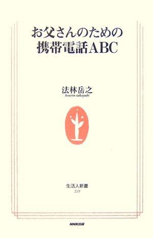 お父さんのための携帯電話ABC (生活人新書)