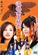 GyaO オリジナルドラマ 道徳女子短大 エコ研 第一話「セミ」 [DVD]