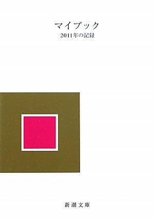 マイブック〈2011年の記録〉 (新潮文庫)の詳細を見る