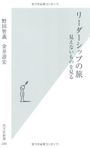 リーダーシップの旅  見えないものを見る (光文社新書)の詳細を見る