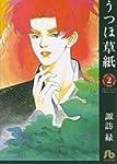 うつほ草紙 (2) (小学館文庫)