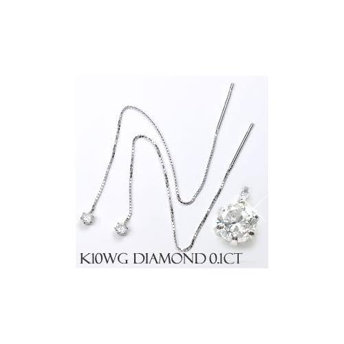 [キュートジュエリー]Cute jewerly K10WG ダイヤモンド0.1ct アメリカンピアス