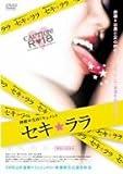 セキ☆ララ [DVD]