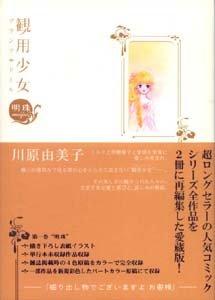 観用少女【完全版】 明珠 (コミック愛蔵版)