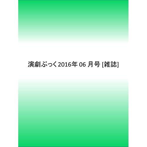 演劇ぶっく 2016年 06 月号 [雑誌]