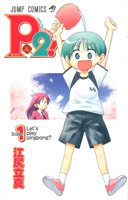 P2! 1―Let's play pingpong! (ジャンプコミックス)